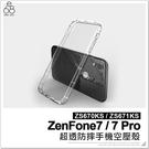 ASUS ZenFone 7 Pro ZS670KS ZS671KS 防摔殼 手機殼 空壓殼 透明 保護殼