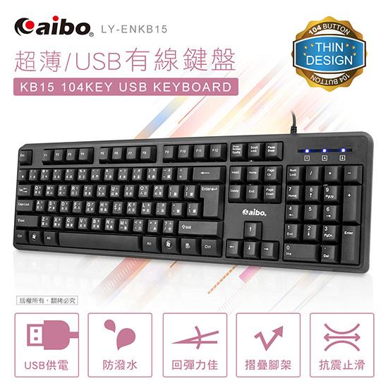 [哈GAME族]滿399免運費 可刷卡●防潑水設計●KB15 超薄USB有線標準型鍵盤 有線鍵盤 USB供電