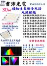 led全光譜模組 30w光源  定電流900ma led植物長燈 30瓦全光譜 燈版 台灣生產研究  csp 30瓦倒裝光源