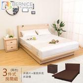 Bernice-卡爾5尺雙人後掀床房間組-3件組(兩色可選)
