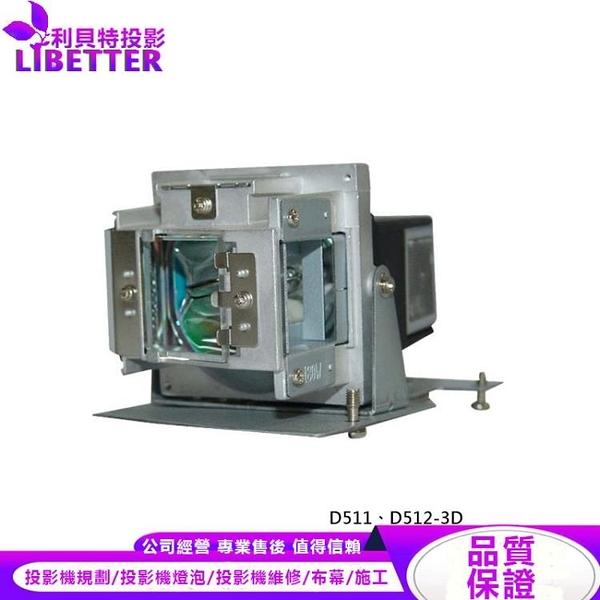 VIVITEK 5811116320-SU 原廠投影機燈泡 For D511、D512-3D