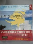 【書寶二手書T7/科學_KDA】台灣是座氣象博物館_俞川心