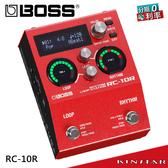 【金聲樂器】BOSS RC-10R Loop Station 節奏機 (RC10R)