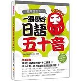 信不信由你一週學好日語五十音暢銷修訂版(附贈日籍教師節奏式動感教學MP3)