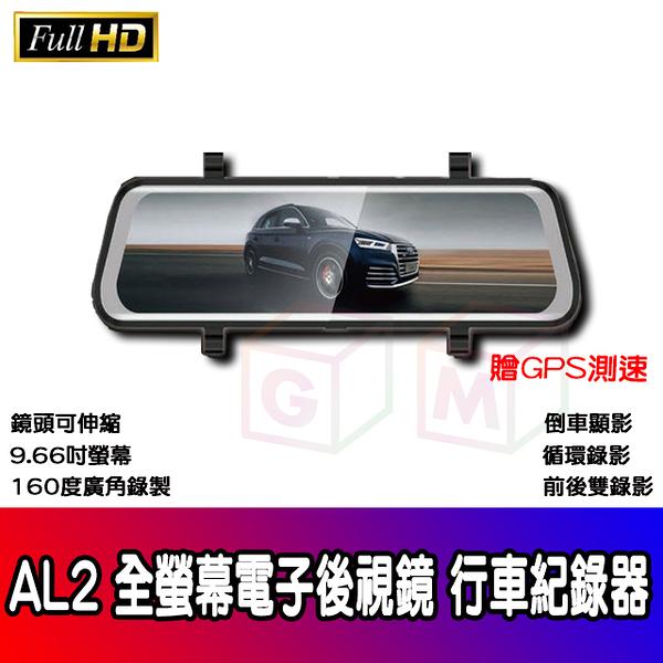【贈32G+GPS測速】CORAL AL2 9.66吋全屏觸控 1080P前後雙錄影160度廣角行車紀錄器 倒車顯影