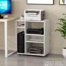 打印機架子多層置物架桌面文件櫃可行動落地電腦主機櫃辦公室收納 ATF 夏季狂歡