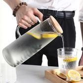 冷水壺玻璃涼水壺大容量水杯套裝防爆耐熱家用耐高溫涼水杯 aj5038『易購3c館』