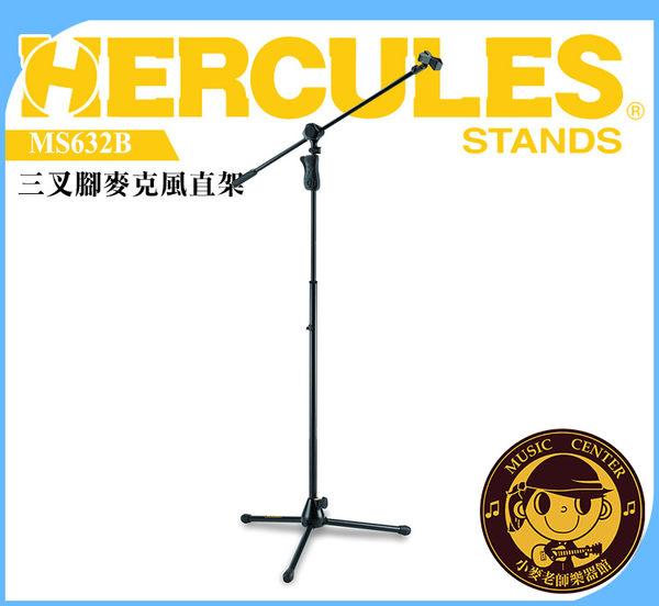 台灣公司貨非水貨非仿冒品 HERCULES MS632B 海克力斯 三插角麥克風直架 附夾架大旋鈕