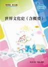 【鼎文公職‧國考直營】T5A53 -世界文化史(含概要)