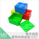 積木造型文具置物盒組- 小   交換禮物【UR DESIGN 家飾】
