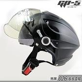 GP-5 泡泡鏡雪帽 GP5 026 亮黑 內藏墨鏡 雙鏡片 抗UV 半罩 安全帽 內襯可拆