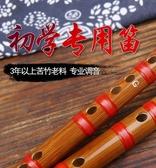 竹笛F調G調學生兒童笛子初學者零基礎教材入門樂器專業成人橫吹笛 深藏blue YYJ