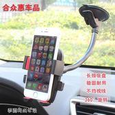 汽車用車載手機支架多功能吸盤式加長導航支架「梦露时尚女装」