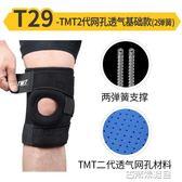 運動護膝蓋男跑步半月板損傷戶外登山籃球夏季女專業深蹲護具