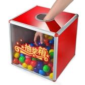 透明有機玻璃抽獎箱大號小號創意亞克力摸獎箱抓獎盒子ATF 美好生活家居館