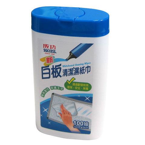【成功 Success 白板清潔】 成功Success 2011 白板清潔濕紙巾 (小)