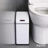 馬桶紙簍拉圾筒小電動智能感應垃圾桶廁所衛生間夾縫家用帶蓋有蓋 FX6640 【夢幻家居】