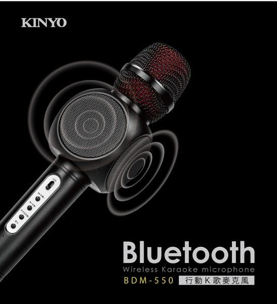 ☆KINYO耐嘉 BDM550 行動K歌麥克風 藍牙麥克風 無線 藍芽喇叭 重低音 行動KTV 卡拉OK 手機麥克風