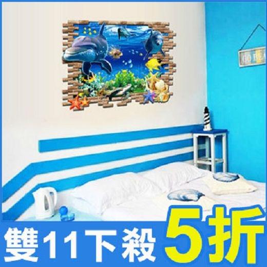 創意壁貼--3D海底世界 AY9706-977【AF01013-977】i-Style居家生活