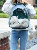 寵物背包 貓包外出便攜透明貓咪背包太空寵物艙狗貓籠子