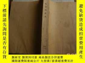 二手書博民逛書店電信網技術罕見2008年第7-12期 6本合售Y16472 出版2008