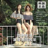 泳衣-溫泉比基尼泳衣女保守學生韓國分體小胸高腰遮肚顯瘦鋼托聚攏泳裝 依夏嚴選