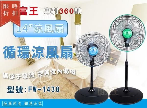 富王 14吋超靜音360度循環涼風扇 風量大 電扇 台灣製 立扇 涼扇 工業扇 馬達不發熱 FW-1438