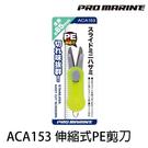 漁拓釣具 PRO MARINE ACA153 伸縮式 [PE剪刀]