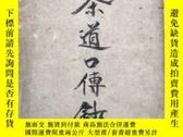 二手書博民逛書店罕見清代日本手抄茶道書《茶道口傳鈔》一冊全,日本傳統茶道流派中最