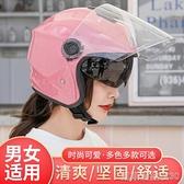 電動電瓶機車頭盔灰男女士四季半盔冬季輕便保暖可愛韓版安全帽 母親節禮物