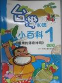 【書寶二手書T1/兒童文學_KIR】台灣的傳奇神明_幼福編輯部