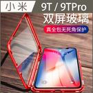 【萬磁王】小米 9T 9TPro 全透明...