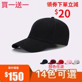 棒球帽/鴨舌帽 正韓純色棒球帽子四季百搭遮陽帽防曬帽休閒帽街舞帽嘻哈帽情侶帽 14色買一送一