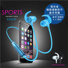 運動防水藍芽耳機  鋁合金磁吸 【BF0004】  無線耳機 迷你藍芽/耳掛式/立體聲