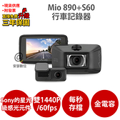 已到貨 Mio 890D=890+S60【送U3 32G+防疫棒+漁夫帽】Sony Starvis 前後雙鏡 行車記錄器 紀錄器
