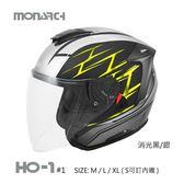 [東門城] M2R MONARCH HO-1#1 (消光黑銀) 撞色條紋騎士3/4罩安全帽 重機 內墨鏡 人身部品