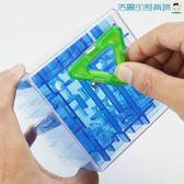 魔方迷宮3d立體走珠兒童智力玩具球