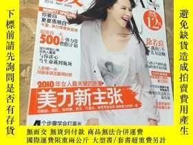 二手書博民逛書店健康之友2010年4月號罕見徐若瑄Y403679