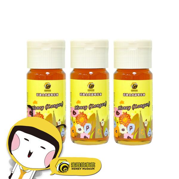 【蜜蜂故事館】清邁金賞龍眼花蜜700gx3瓶