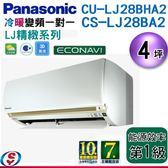 【信源】4坪~日照感應【Panasonic冷暖變頻一對一】CS-LJ28BA2+CU-LJ28BHA2 (含標準安裝)