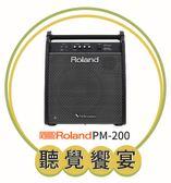 【非凡樂器】Roland樂蘭PM-200 監聽音箱/ 180瓦 / 特製12吋喇叭 /獨特的全幅寬把手/贈導線/公司貨保固