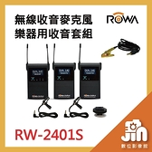 RW-2401S 無線麥克風 樂器用收音套組 適 網紅 手機 直播 音樂錄製 相機 收音 訪談 錄影 晶豪泰