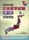 二手書博民逛書店《平成14年度日本留學試驗(第1回)試驗問題》 R2Y ISBN:9577862071