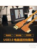 USB線材 佳能1DX2 5D4 7D2 5DSR usb3.0電腦相機microB聯機拍攝線 尼康D85 京都3C
