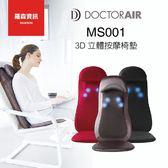 DOCTORAIR MS-001 3D 立體按摩椅墊 紓壓椅 按摩枕 按摩球 舒壓 紓壓 保固一年