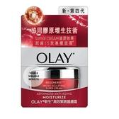 OLAY歐蕾 新生高效緊緻護膚霜50g【康是美】