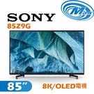 《麥士音響》 SONY索尼 85吋 8K OLED電視 85Z9G