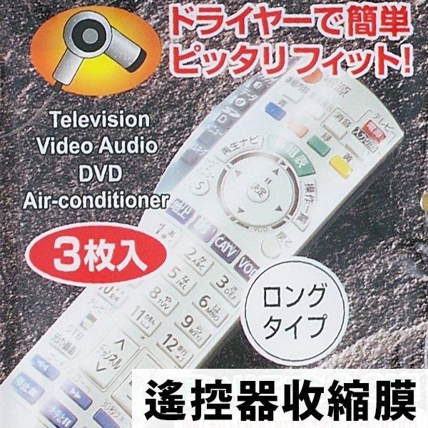 遙控器收縮模/加長 遙控器 保護膜 熱縮膜 遙控器保護套 冷氣電視遙控器 客廳房間【SV5044】BO雜貨