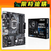 【ASUS 華碩】PRIME B360M-A 主機板