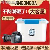 單反相機防潮箱攝影器材鏡頭數碼電子收納箱錢幣安全塑料收藏家防潮柜 阿宅便利店 YJT